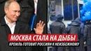 Москва стала на дыбы. Кремль готовит россиян к неизбежному