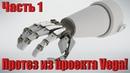 Собираю протез руки! Биотехнический манипулятор для проекта Vega! Часть 1