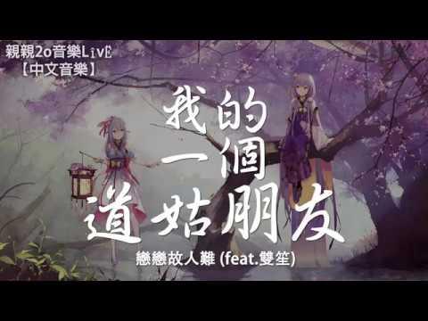 戀戀故人難 - 我的一個道姑朋友 (feat.雙笙)【動態歌詞Lyrics】