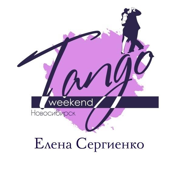Афиша Новосибирск Tango Weekend, 14-16 июня, г.Новосибирск