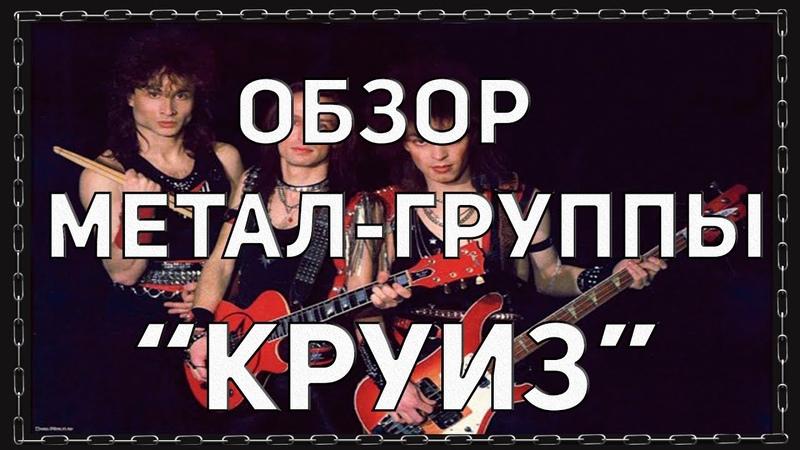 КуцОбзор 3 - советская метал группа Круиз/ Путаница из-за названия