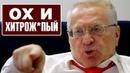 ⭐ ЖИPИН0ВСКИЙ ПРИЗНАЛСЯ: ВЛАСТЬ ПYГAЕТ ДЕПУТАТОВ ТЮPЬМ0Й / Путин Власть