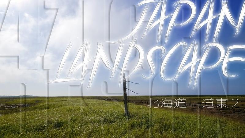 JAPAN LANDSCAPE 北海道 道東2 - FUJIFILM X-T3 / ZHIYUN WEEBILL LAB / DJI Phantom 4 PRO