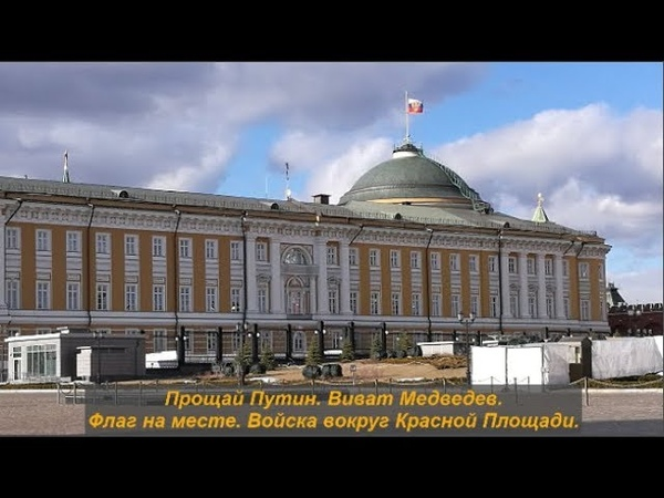 Войска вокруг Кремля Виват Медведев Флаг на месте № 1200