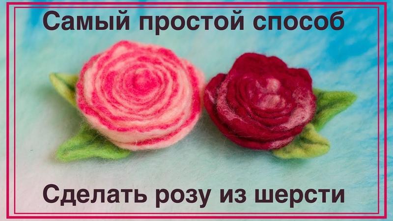 Самый простой способ сделать розу из шерсти. The easiest way to make a rose from wool
