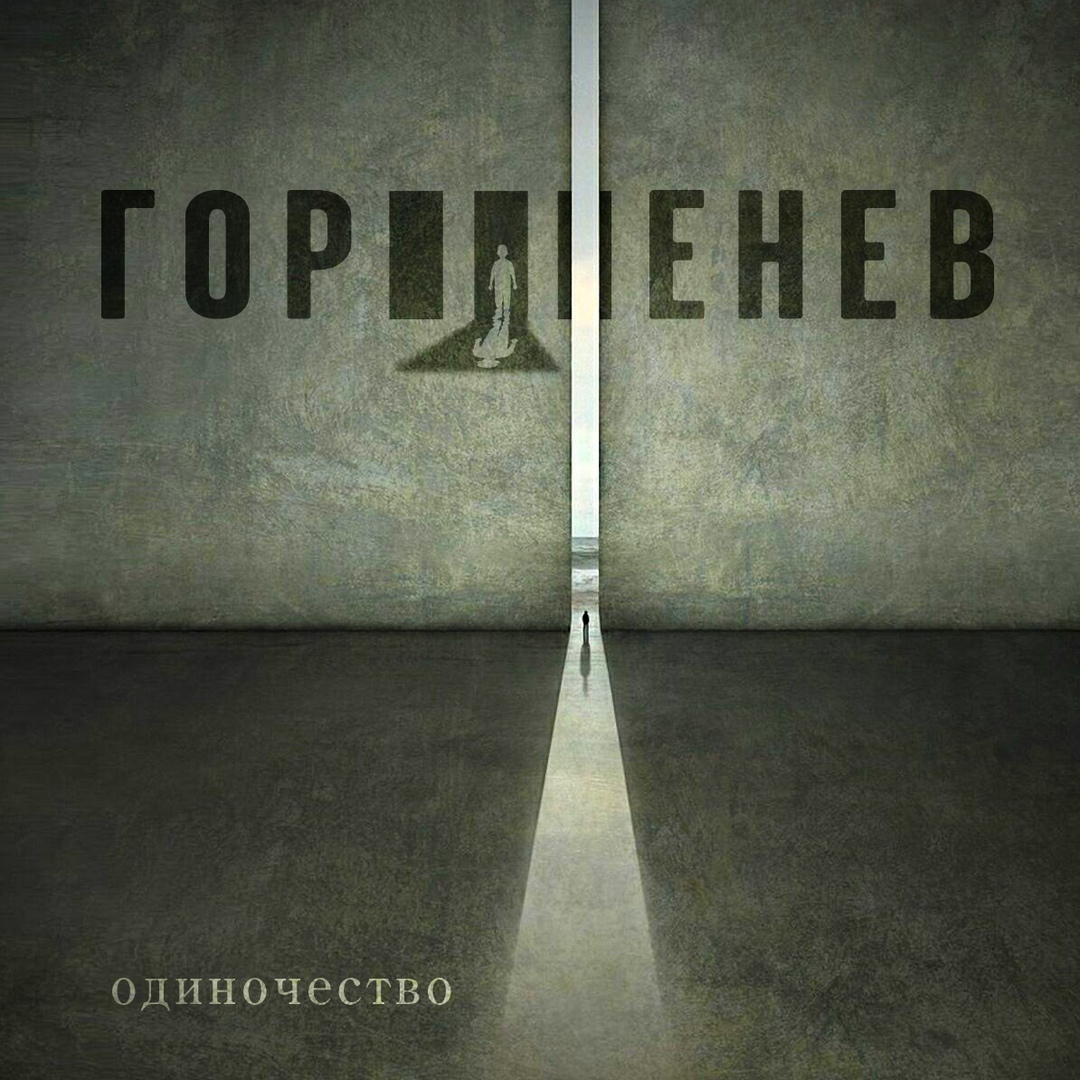 ГОРШЕНЕВ - Одиночество (Single)