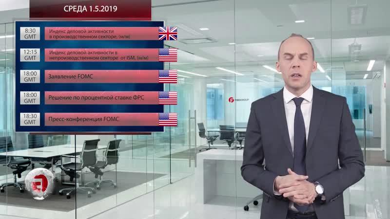 Форекс аналитика с FIBO Group Прогноз на 29 04 2019 03 05 2019
