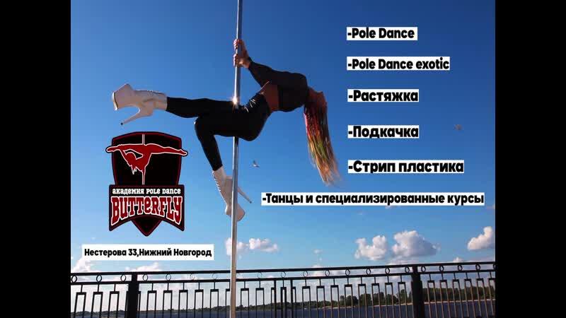 Визитка Академия Pole Dance Butterfly