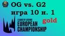OG vs. G2 Must See | Week 1 LEC Summer 2019 | Чемпионат Европы LCS EU | Origen G2 Esports