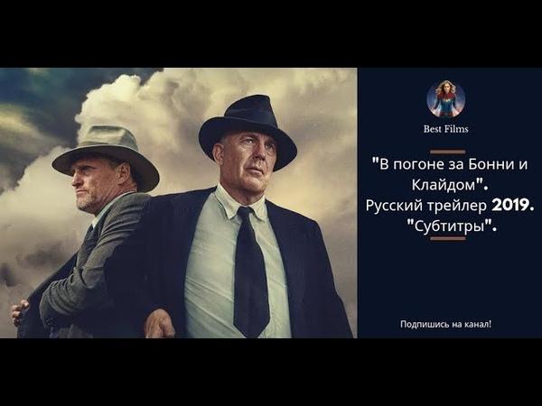 В погоне за Бонни и Клайдом Русский трейлер 2019 Субтитры