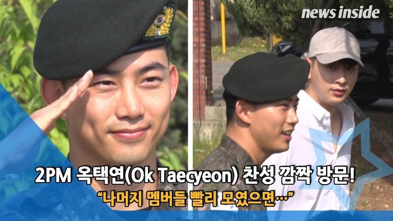"[NI영상] 2PM 옥택연(Ok Taecyeon) 전역, 찬성 깜짝 방문! ""멤버들 빨리 모였으면…"""