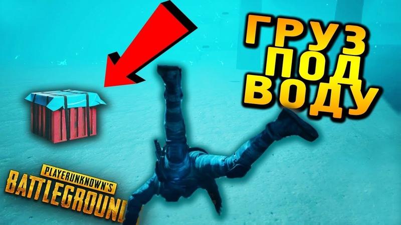 АИРДРОП ПОД ВОДУ PUBG BEST MOMENTS