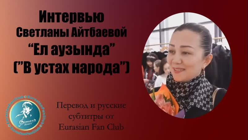 Интервью Светланы Айтбаевой - программа Ел аузында (В устах народа). Русские субтитры