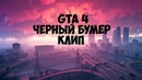GTA 4 черный бумер клип