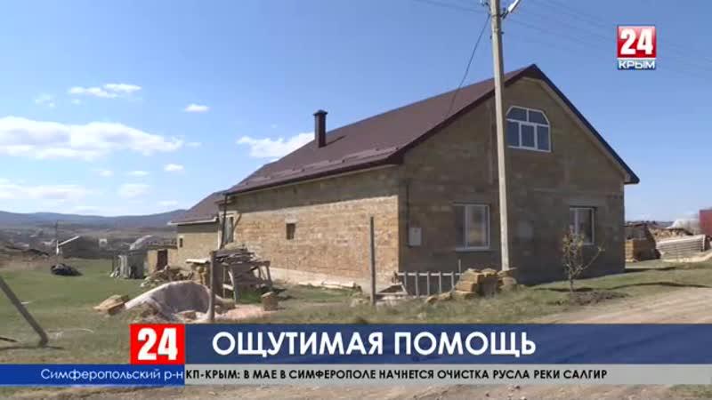 Десять крымских семей из числа реабилитированных в этом году получили деньги на завершение строительства дома