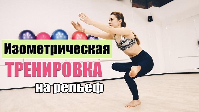 СТАТИЧЕСКИЕ упражнения на РЕЛЬЕФ| ИЗОМЕТРИЯ| Фактурное и спортивное тело дома
