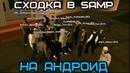 РАЗЫГРАЛ 100К НА СХОДКЕ В SAMP НА АНДРОИД