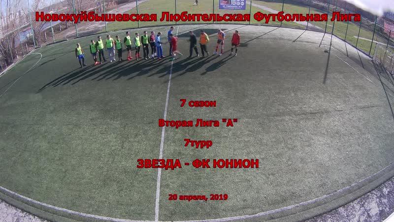 7 сезон Вторая лига А 7 тур Звезда - ФК Юнион 20.04.2019 4-3 - нарезка