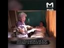 84 летнюю учительницу избили и уволили из школы