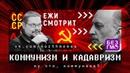 Ежи Сармат Смотрит Коммунизм и Кадавризм Константин Кадавр