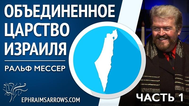 СТБМ Объединенное Царство Израиля Часть 1 Раввин Ральф Мессер Симхат Тора Бейт Мидраш