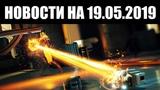 Warframe Новости