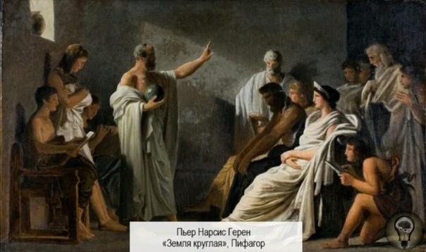 Мистические тайны Пифагора