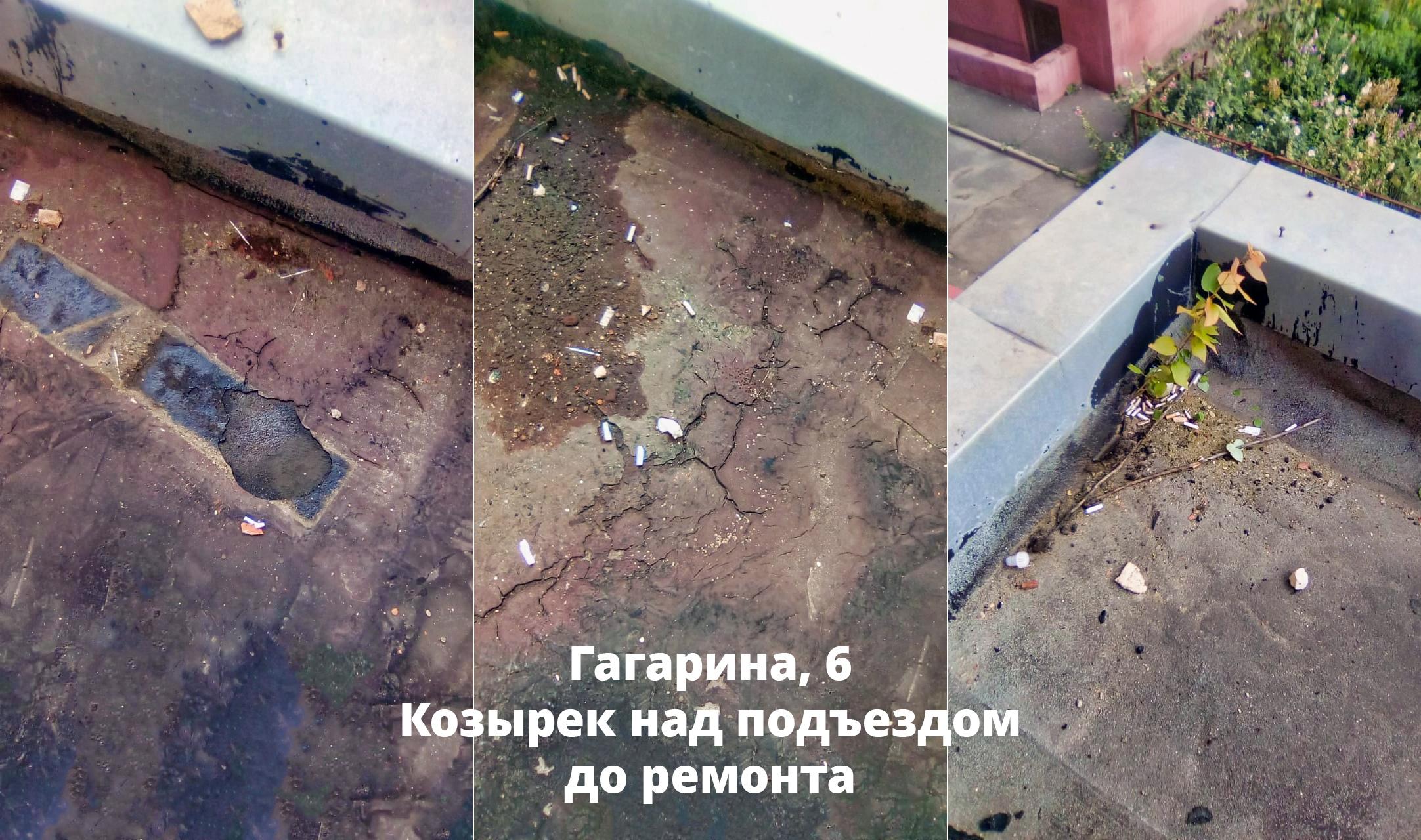 Отремонтировали козырек над подъездом Гагарина, 6