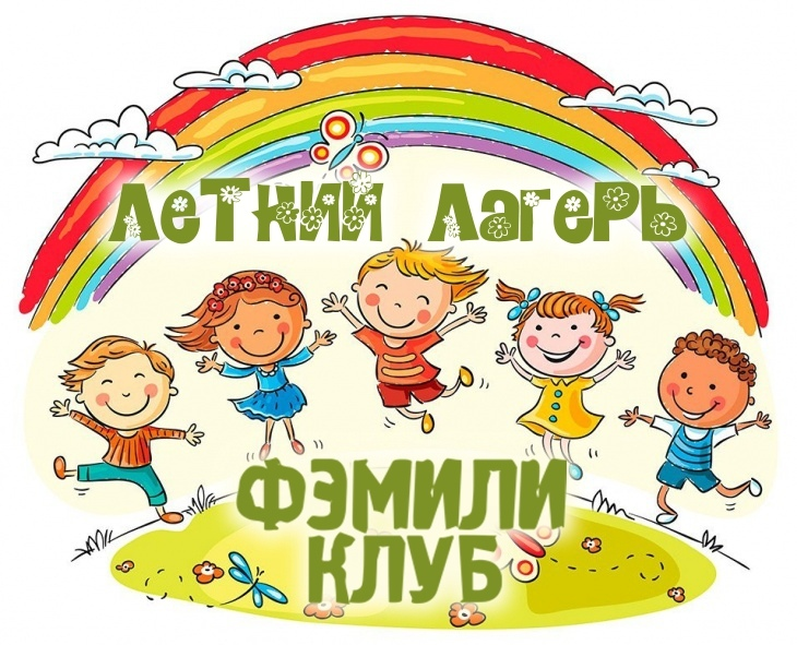 Афиша Омск ЛЕТНИЙ ЛАГЕРЬ в ФЭМИЛИ КЛУБЕ