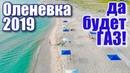 Оленевка 2019. ПЕРЕРЫЛИ! Дороги, пляж Майами. Жилье отель Марлин обзор.Западный Крым. Отдых в Крыму
