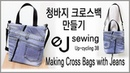 Up cycling - 38/upcycle/청바지 크로스백 만들기/Making Cross Bags with Jeans