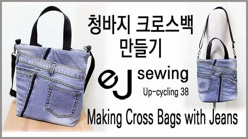 Up cycling - 38upcycle청바지 크로스백 만들기Making Cross Bags with Jeans
