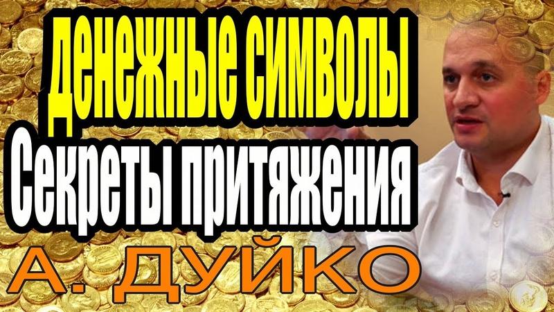 Денежные символы Секреты притяжения Андрей Дуйко школа Кайлас