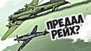 Предательство или Благородство Невероятный поступок пилота Люфтваффе