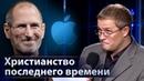 Христианство последнего времени на примере Стив Джобс Александр Шевченко