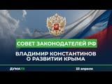 Совет законодателей РФ. Владимир Константинов о развитии Крыма