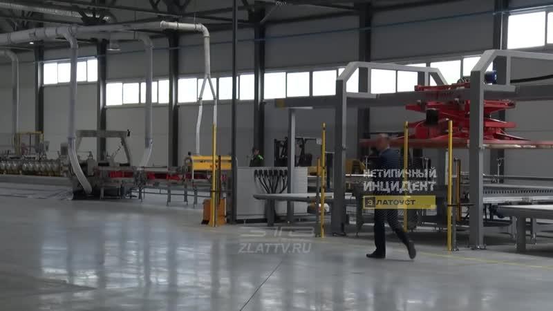 В Златоусте запустили первую линию завода «Грани Таганая»