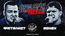 BPM RAP BATTLE | Фаталист vs Монах | Нижний Новгород