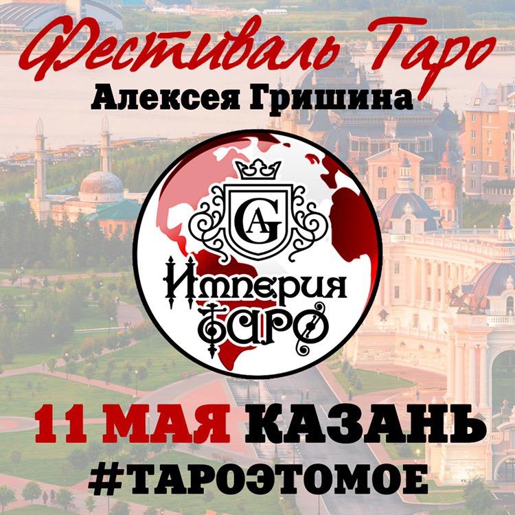 11 Мая 2019. Фестиваль ТАРО #ТАРОЭТОМОЕ в Казани