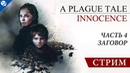 A Plague Tale: Innocence [ 4] - Заговор [СТРИМ]