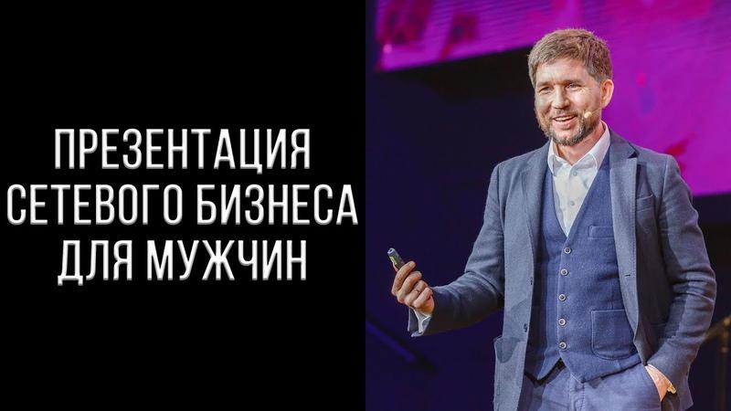 Презентация сетевого бизнеса для Мужчин Эдуард Васильев