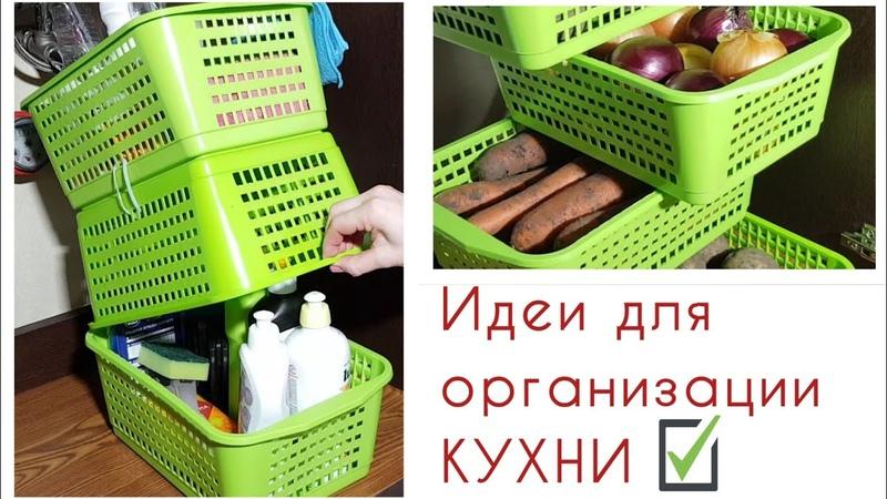 Необычные ИДЕИ органайзеров ДЛЯ КУХНИ из обычных корзин. Организация хранения своими руками.