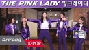 [Pops in Seoul] The Pink Lady Show! The Pink Lady(핑크레이디) Members' Self-Introduction