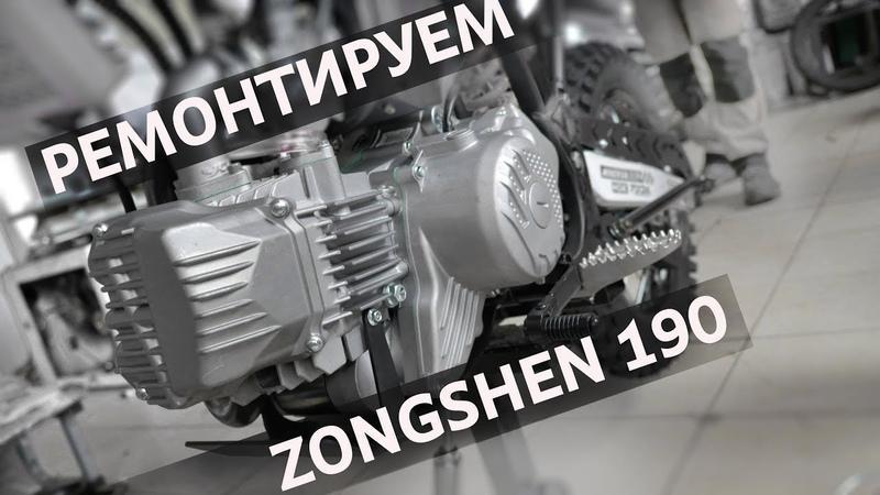 Двигатель Zongshen 190 - конструктивные решения проблемы