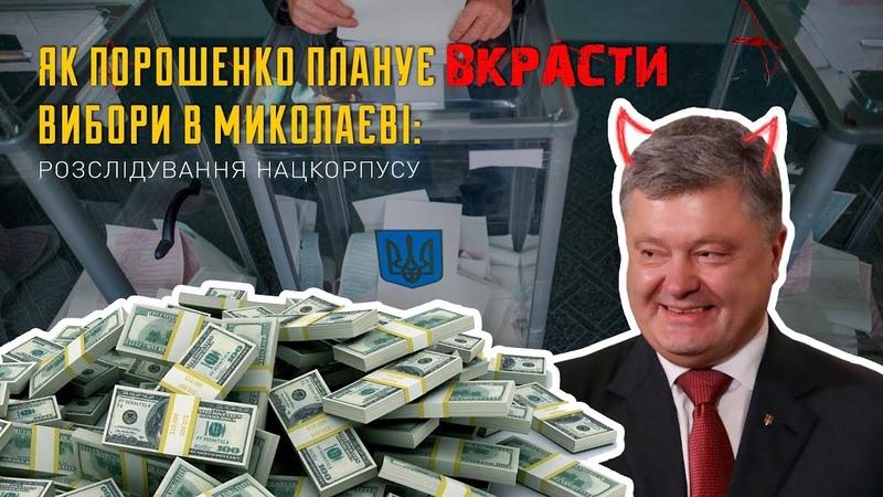 Як Порошенко планує вкрасти вибори в Миколаєві розслідування Нацкорпусу