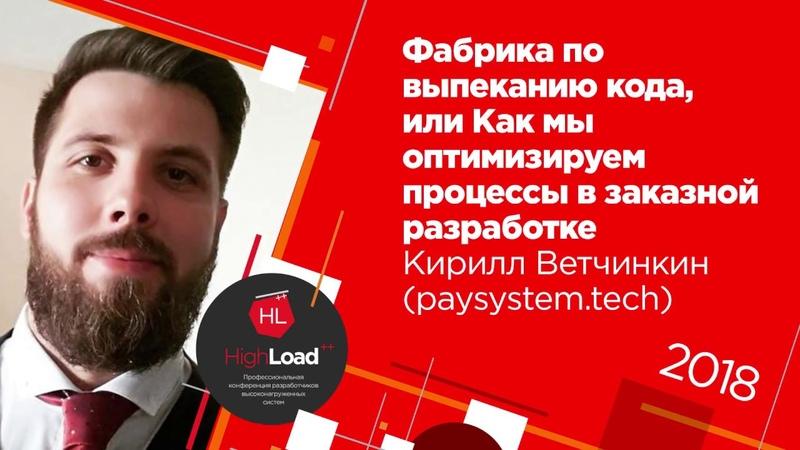 Как мы оптимизируем процессы в заказной разработке / Кирилл Ветчинкин (paysystem.tech)