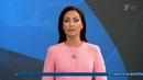 14 Новости 01 08 2018 Главные новости дня 1 канал Новости сегодня Новости России и Мира ТОП30