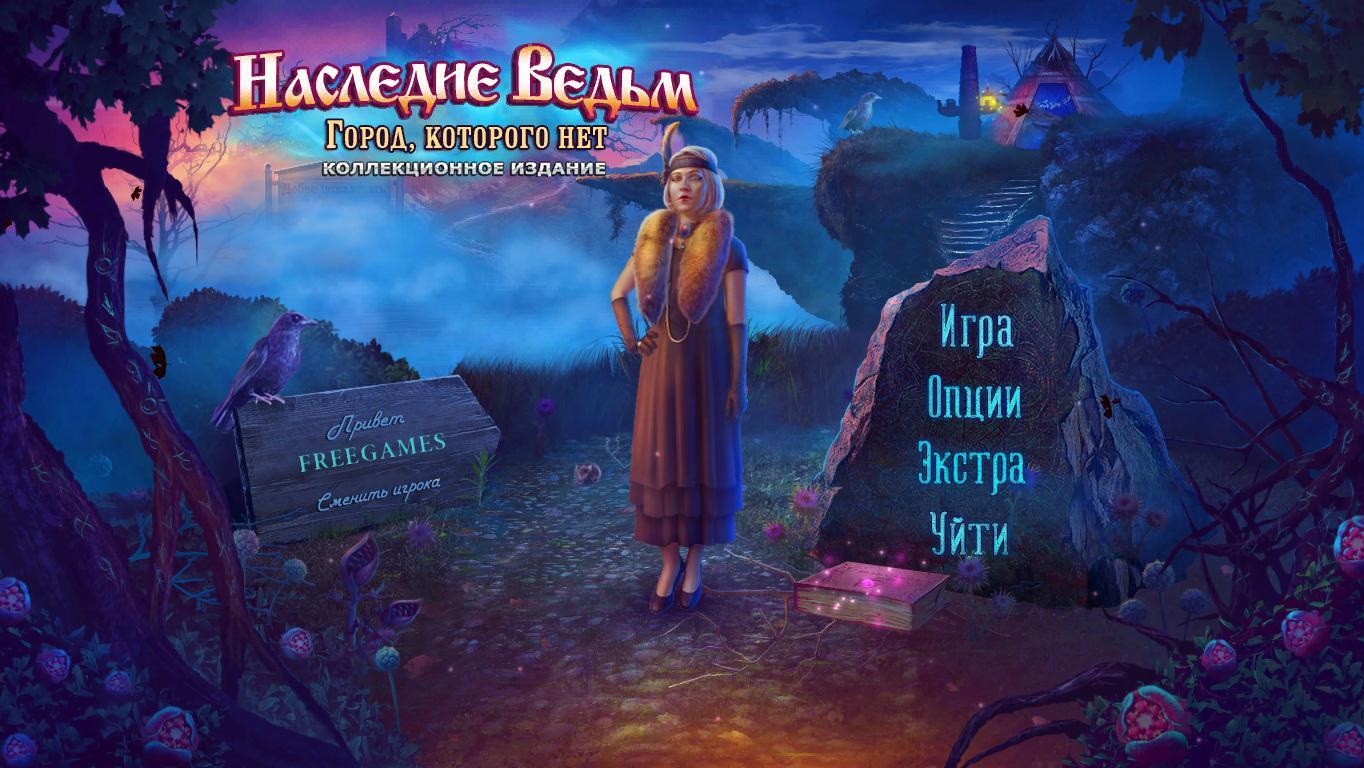 Наследие ведьм 9: Город, которого нет. Коллекционное издание | Witches Legacy 9: The City That Isn't There CE (Rus)