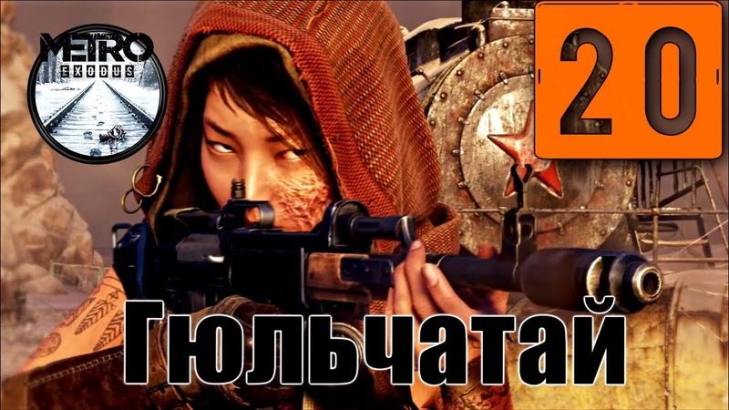 Metro: Exodus Исход [Хардкор] 20 ~ Гюльчатай    Каспий