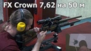 Отстрел на 50 м FX Crown 7.62 | от